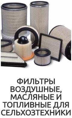 filitri vozdusnie,maslenie i toplivnie dlea selihoztehnike v Moldove- alvar.md-foto