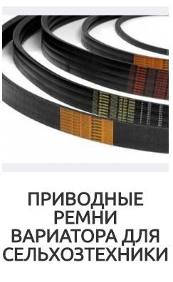 privodnie remni dlea variatora dlea selihoztehnike v Moldove-Alvar.md-foto