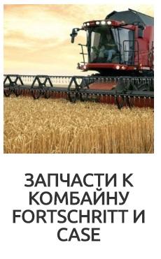 zapceasti k kombainam Fortschritt i Case v Moldove-Alvar.md-foto
