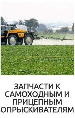 zapceasti k samohodnim i pritepnim opriskivateleam v Moldove-Alvar-foto