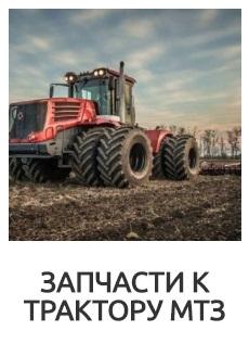 zapceasti k traktoram MTZ v Moldove-Alvar.md-foto