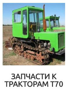 zapceasti k traktoram T70 v Moldove-Alvar.md-foto